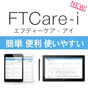 FTCare-i b1